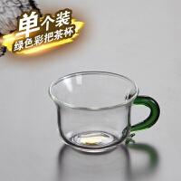 主人杯单杯喝茶带把玻璃小号杯子功夫茶具单个普洱茶杯家用情人节礼物复活节 【绿色手把花茶杯】单个装 型号:P-B3 11