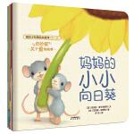 暖房子经典绘本系列第八辑 奇妙篇 套装共6册:妈妈的小向日葵+危险的小鳄鱼+为什么+特别的外宿+圣诞节到了吗+神奇的冰
