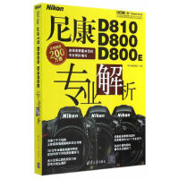 【新书店正版】尼康D810 D800 D800E专业解析 英普丽斯摄影 清华大学出版社 9787302380641