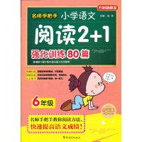 名师手把手小学语文阅读2+1强化训练80篇(6年级)