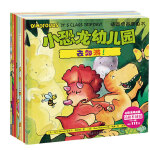 小恐龙幼儿园・品格养成篇(全14册)