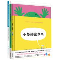 大科学作家写给孩子的细菌、人体宇宙的奇妙探索科普书(全3册)奇想国童书