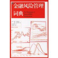 金融风险管理词典