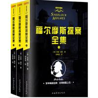 福尔摩斯探案全集:(套装共3册)