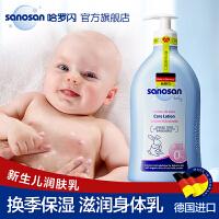 德国进口哈罗闪sanosan婴儿宝宝润肤乳婴幼儿面霜新生儿身体乳500ml