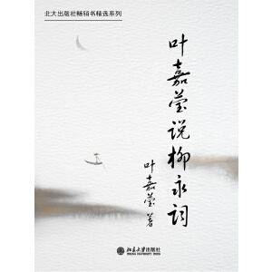 叶嘉莹说柳永词(北大出版社畅销书精选系列)(电子书)