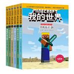 我的世界·史蒂夫冒险系列 6册 (勇敢+信任+智慧+友谊+谅解+团结)