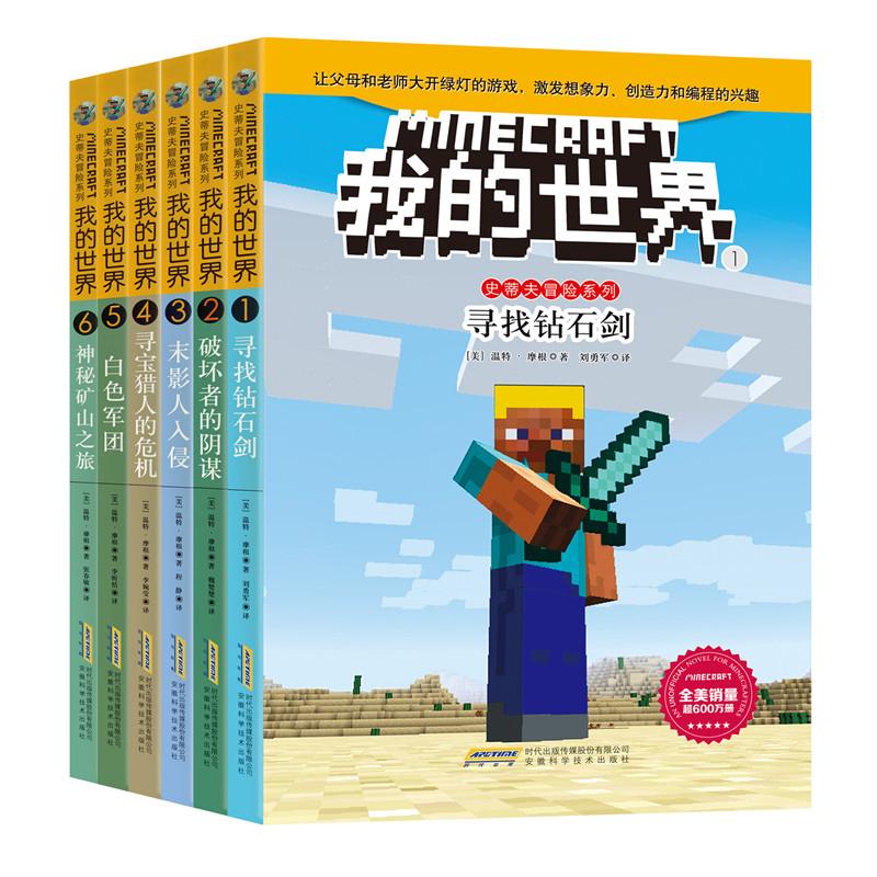 我的世界·史蒂夫冒险系列 6册 (勇敢+信任+智慧+友谊+谅解+团结) 让父母和老师大开绿灯的益智游戏,激发想象力、创造力和编程的兴趣!放下手机,让孩子从游戏回归纸质阅读。