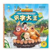 熊出没之探险日记儿童自主阅读图画故事书(识字大王第1辑)漂流历险记