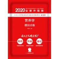 营养学模拟试卷 2020版