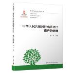 中华人民共和国继承法评注・遗产的处理/家事法评注丛书