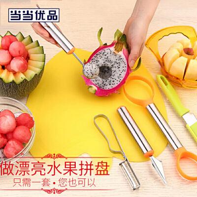 当当优品 多功能304不锈钢切水果工具套装 7件套当当自营 食品级pp+优质钢材 使用更放心 一套装备 生活更精致