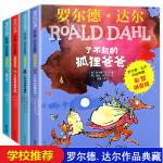 全四册罗尔德・达尔 了不起的狐狸爸爸/魔法手指/小乔治的神奇魔药/小乌龟是怎么变大的 明天出版社