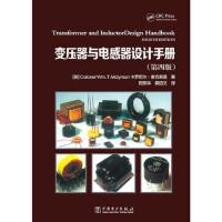 变压器与电感器设计手册(第四版) 9787512350625