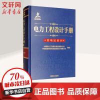 电力工程设计手册 变电站设计 中国电力出版社