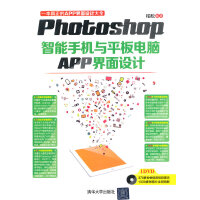 Photoshop智能手机与平板电脑APP界面设计(光盘内容另行下载,地址见书封底)(仅适用PC阅读)(电子书)