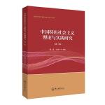 中国特色社会主义理论与实践研究(第三版)