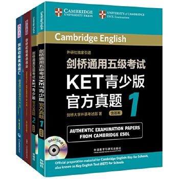 剑桥通用五级考试KET青少版备考套装(套装共4册)