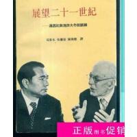 [二手书旧书9成新C.文学]展望二十一世纪:汤因比与池田大作对话录