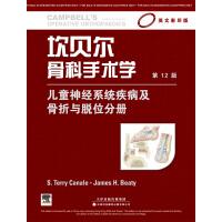 坎贝尔骨科手术学 儿童神经系统疾病及骨折与脱位分册(英文影印版,第12版)(国外引进)