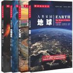 解读地球密码经典套装(套装共4册)地球・火山・矿产资源・生物进化