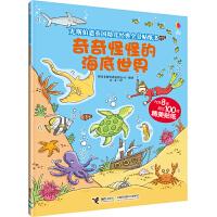 尤斯伯恩英国幼儿经典全景贴纸书・奇奇怪怪的海底世界