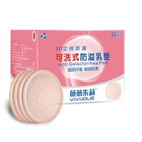 防溢乳垫可洗式纯棉哺乳期透气溢乳垫乳贴喂奶防乳溢垫隔奶垫12片 可洗乳垫【送围嘴+一次性乳垫】