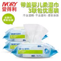 湿巾婴儿带盖柔湿巾宝宝护肤湿纸巾无香型80*3包DT-9033