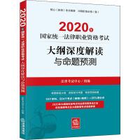 2020年国家统一法律职业资格考试大纲深度解读与命题预测 中国法律图书有限公司