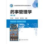 药事管理学(杨波)(第三版)