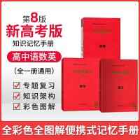 便携背题本高中语文数学英语新高考版知识记忆手册全一册通用第8版高中高考复习资料高一高二高三通用