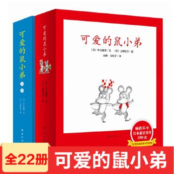 可爱的鼠小弟(1-22)平装第一辑+第二辑全套22册低幼儿童宝宝睡前故事启蒙图画书籍0-1-2-3-6周岁一二三年级小学生课外阅读
