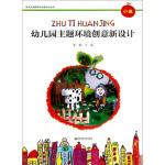幼儿园教育活动新设计丛书:幼儿园主题环境创意新设计(小班) 李俐 9787565113444