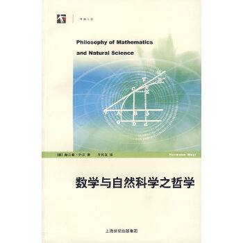 数学与自然科学之哲学