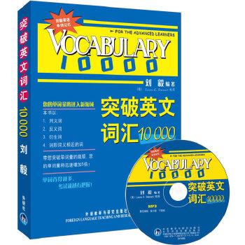 突破英文词汇10000(双色mp3版)——刘毅经典词汇,系统的方法,事半功倍