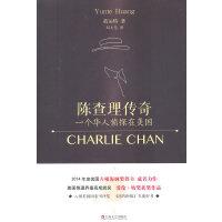 陈查理传奇--一个华人侦探在美国