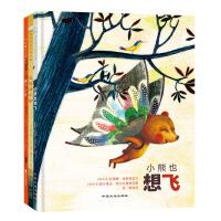 不可或缺的友情成长系列:两个小红+友谊的小船+小熊也想飞(套装共3册)