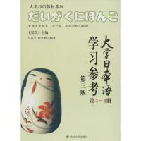 大学日本语学习参考(第3版)第3-4册 毛青兰,晋学新 编著