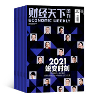财经天下杂志 金融财经期刊杂志图书2019年11月起订全年订阅 杂志铺