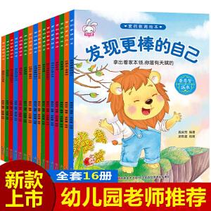 全16册 儿童绘本3 6岁 经典绘本 排行榜 自我保护意识培养 幼儿绘本3 6岁经典绘本 3岁宝宝 适合的书 4岁宝宝 适合的书销量最高 5岁-6岁儿童畅销书排行榜前十名幼儿园小中大班带拼音绘本