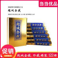 赵城金藏 佛学著作 限量珍藏 精装16开122册 北京图书馆