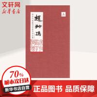 海派代表篆刻家系列作品集 赵叔孺 上海书画出版社