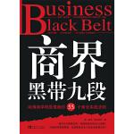 商界黑带九段:哈佛商学院最推崇的55个商业实战法则