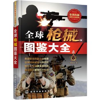 全球枪械图鉴大全(pdf+txt+epub+azw3+mobi电子书在线阅读下载)