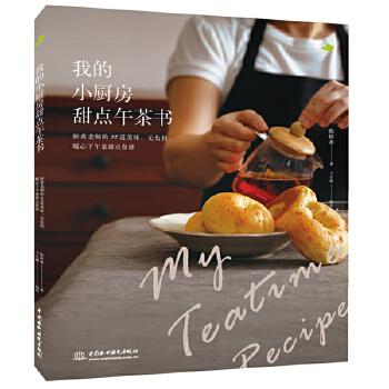我的小厨房甜点午茶书 陈妍希烘焙达人新作 从零开始跟着陈希妍学妙手烘焙,简单配方确是感动人心的美味 在家就可以做出爱的味道 爱就是和家人一起享受幸福味道