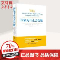 国家为什么会失败 湖南科学技术出版社有限责任公司