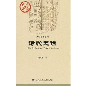 诗歌史话(pdf+txt+epub+azw3+mobi电子书在线阅读下载)