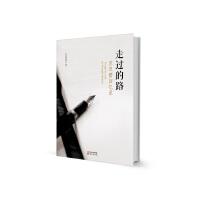 走过的路:苏双碧回忆录