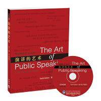 演讲的艺术(第十版-中国版)(配CD-ROM)(2018版)(英文版)