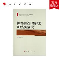 新时代国家治理现代化理论与实践研究